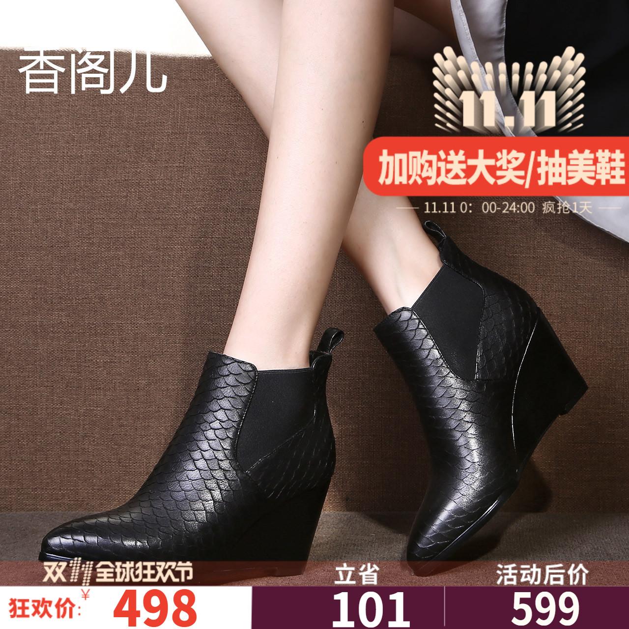 香阁儿2016短靴女新款坡跟女靴子尖头简约舒适高跟蛇纹靴子女图片