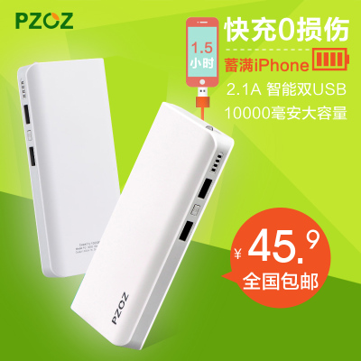 Pzoz genuine mobile power 10,000 mA tablet generic smart phone charging treasure double USB mass