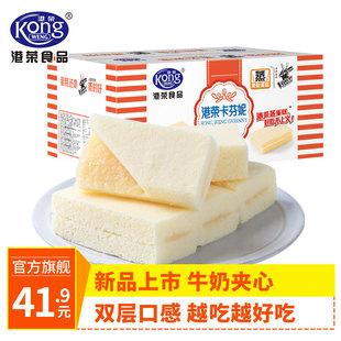 港荣蒸蛋糕点 整箱1kg点心早餐零食品批发芝士奶酪手撕夹心小面包