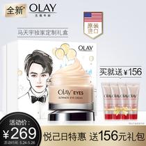 【新品】Olay玉兰油多效优越眼部精华霜淡化细纹紧致进口素颜眼霜