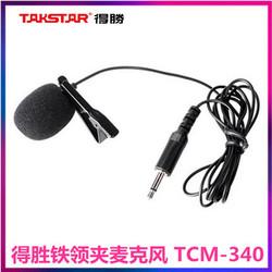 Takstar得胜 TCM-340扩音器领夹小话筒教学通用蜜蜂领夹式麦克风