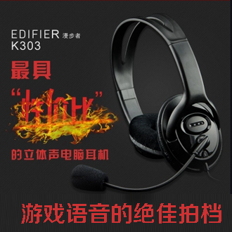 Genuine Edifier / Cruiser K303 computer game voice headset stereo headset with wheat free shipping