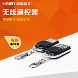 Ho Enan shipping remote control home wireless emergency button on the controller remote control alarm remote control