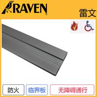澳洲品牌RAVEN雷文 门底地毯边缘压条  配合门底密封条使用 RP66