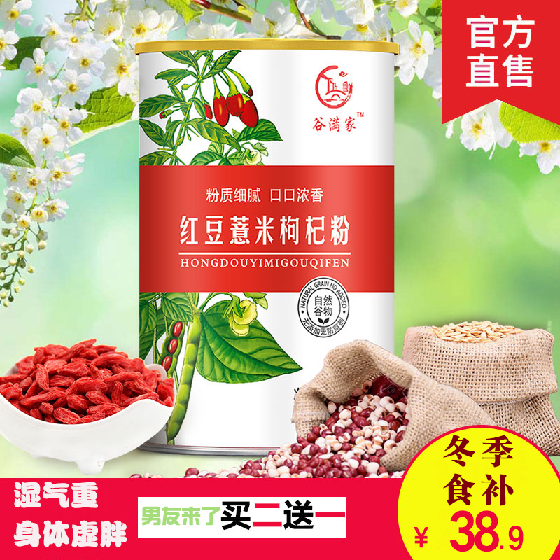 谷满家 红豆薏米粉薏仁粉湿气去现磨代餐粉熟五谷杂粮营养早餐粥