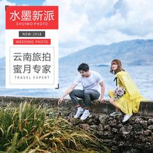 水墨新派摄影大理爱博体育推荐摄影云南大理丽江香格里拉旅拍工作室团