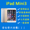 Apple/苹果 iPad mini3 WIFI16GB ipadmini3 迷你3二手平板128G4G