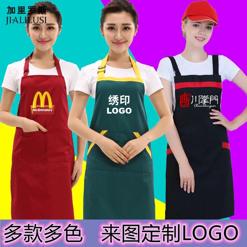 广告围裙定做超市火锅店厨房围腰
