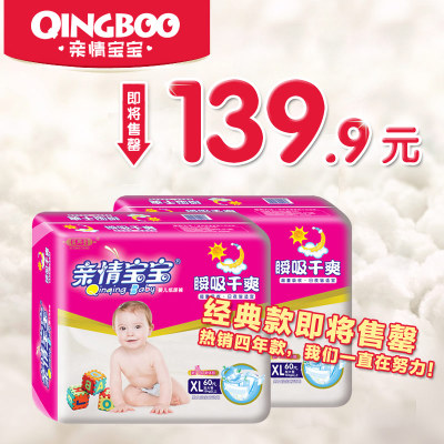 Affection baby instantaneous suction dry XL 120 yards to increase the number of male and female baby diapers diapers wet diapers