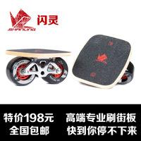 正品闪灵漂移板桉木漂移板专业代步工具分体滑板轮滑公路刷街神器