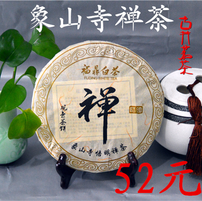 fuding White tea xiangshan temple of zen tea The old life of eyebrow pie GuanYang high mountain old white tea Zen tea waste tea Wild tea