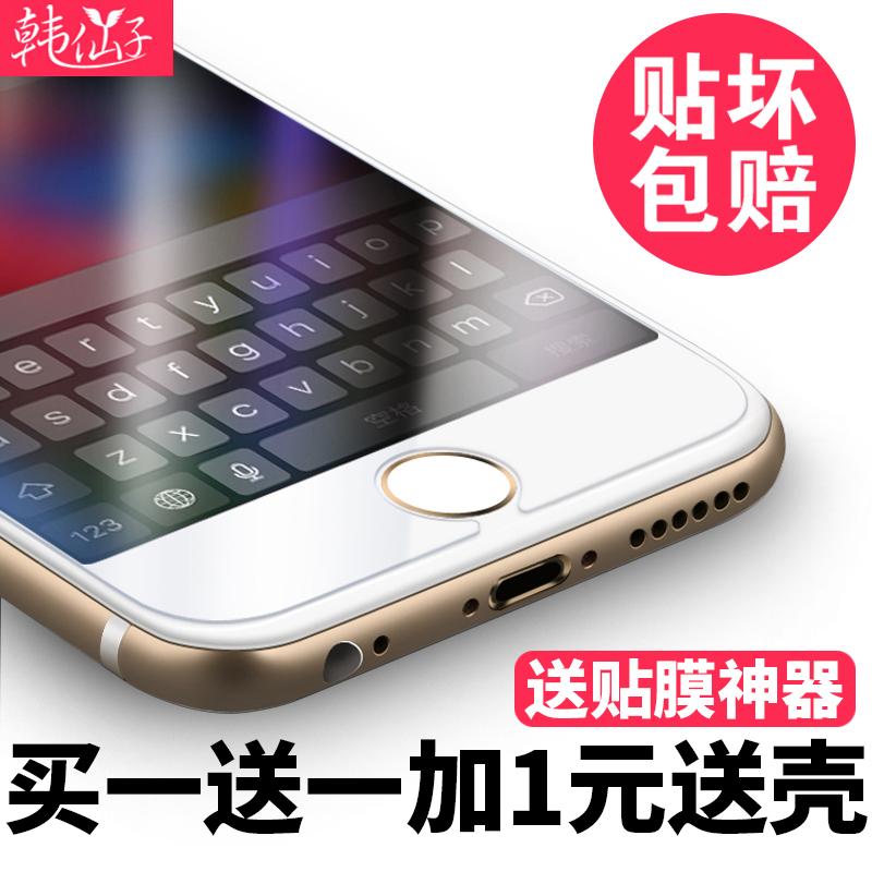 iphone6钢化玻璃膜6plus苹果6s钢