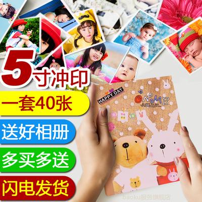 洗相片洗照片5寸40张送相册本影集拍立得手机钱包照片打印冲印刷
