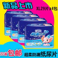 安儿乐超柔防漏婴儿纸尿片婴儿尿不湿加大号XL29片*4包 正品包邮