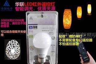 华联led灯泡 智能遥控球泡灯 E27可调光灯泡 螺口节能灯 包邮