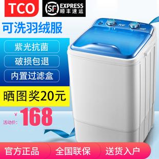 TCO 大容量单筒单桶半全自动小型迷你洗衣机家用波轮沥脱水带甩干