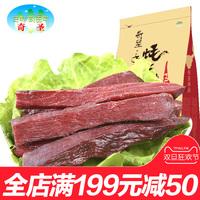 【奇圣】西藏特产 正宗牦牛肉干 高原零食小吃手撕风干牦牛肉248g