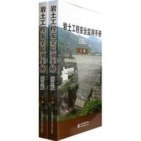 岩土工程安全监测手册(第3版上下)