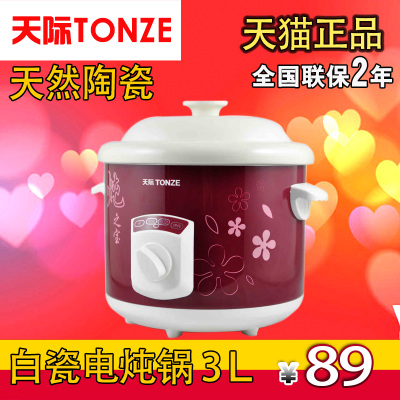 Tonze / Skyline Skyline DGJ-30EW porcelain electric cooker congee porridge pot pot soup pot 3 liters
