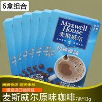 麦斯威尔经典原味速溶咖啡42条  6盒组合装 三合一速溶咖啡饮品