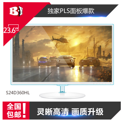 Samsung S24D360HL 23.6 Inch PLS screen high-definition LCD computer monitors shipping