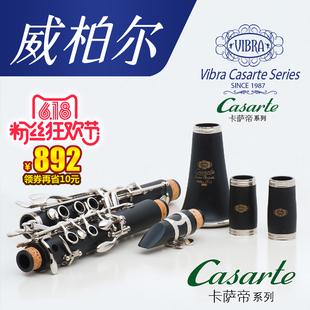 单簧管/黑管乐器 降B调单簧管 专业初学考级演奏威柏尔K11