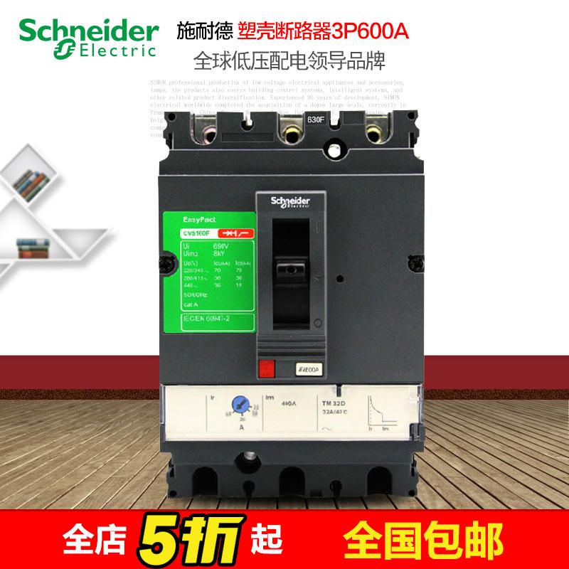 施耐德 塑壳断路器 CVS630F LV563306 3P600A