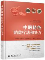 全新正品 中医特色贴敷疗法和处方 畅销书籍 中医养生 正版