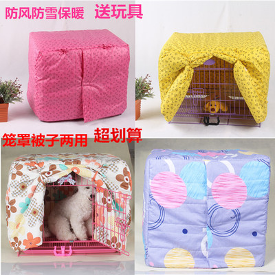 Large and small pet dog Teddy shrouded folding dog cage cat cage cage cage cover quilt does not contain