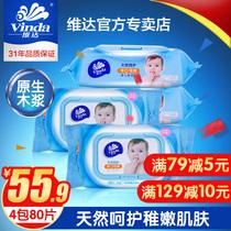 维达婴儿湿巾手口可用湿巾纸80片x4包带盖抽取式杀菌湿纸巾