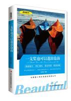 一支桨也可以遨游沧海 美丽英文 中英文双语名著 英汉对照世界名着 与美国人同步阅读的英语丛书