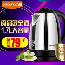 Joyoung/九阳 JYK-17C15电热水壶304食品级不锈钢家用烧水壶开水