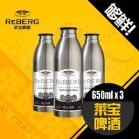 莱宝鲜啤酒 精酿小麦白啤650ml*3瓶 reberg不锈钢瓶宴会礼品酒