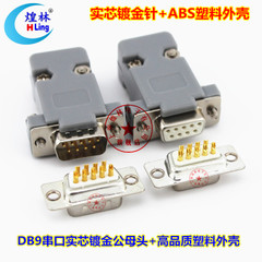 db9 2排9针 DB9接头 RS232485接头 串口头 PLC接头公头母头
