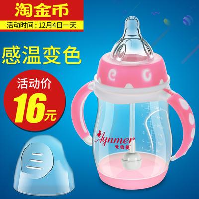 爱因美婴儿奶瓶宽口防摔带吸管手柄新生儿宝宝宽口径塑料喝水奶瓶