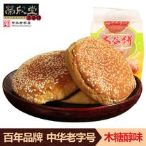 【荣欣堂木糖醇太谷饼1170g量贩装】传统糕点特产美零食食品