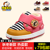 Fu Babe shoes function shoes toddler shoes baby winter baby shoes soft bottom baby shoes , boys and girls shoes