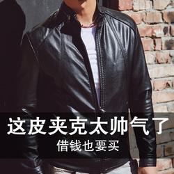 2016秋新款薄款男士皮夹克韩版PU皮衣男装青年修身机车皮外套潮