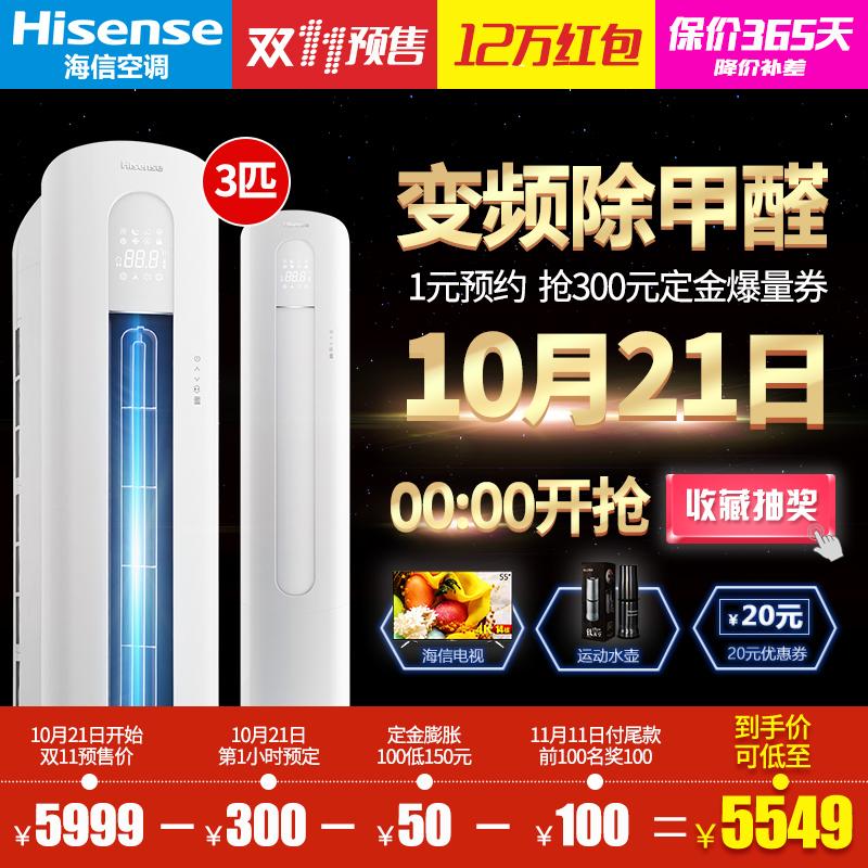评价使用:Hisense/海信 KFR-72LW/A8K850H-A2(2N01) 3p匹二级能效变频柜机感受