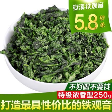 铁观音浓香型特级 安溪铁观音春茶散装250g