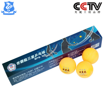 CCTV brand Samsung Taiwan World tyrants Long 40mm international professional tennis match ball 6 installed