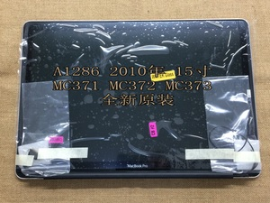 苹果macbookA1286 MC371 MC372 MC373 2010年液晶屏总成 上半部分