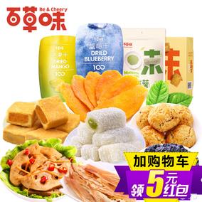 【百草味-下午茶零食组合7袋】水果干糕点小吃鱿鱼丝好吃的大礼包