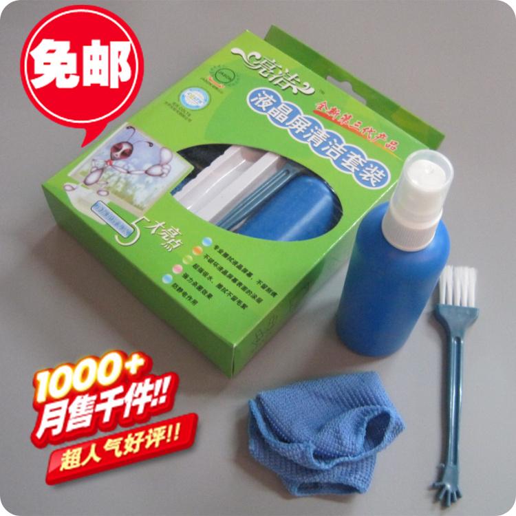 亮洁 电脑 笔记本 手机屏幕清洁套装 家电 数码清洗剂清理三件套