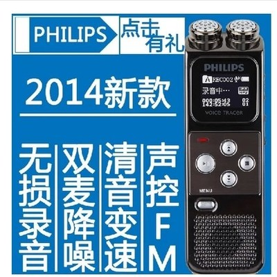 Philips recorder vtr6900 slim 8G HD Noise dual stereo zoom microphone automatically