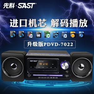 SAST/先科 PDVD-7022dvd影碟机组合音响cd evd dvd播放机高清RMVB