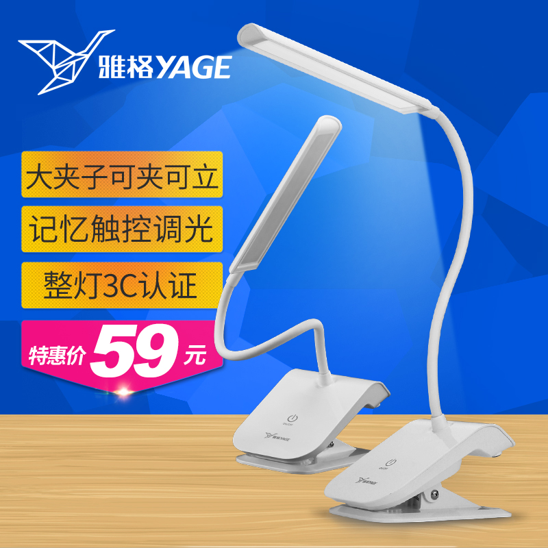 雅格LED台灯护眼学习USB插电式带夹子卧室床头学生书桌宿舍阅读灯