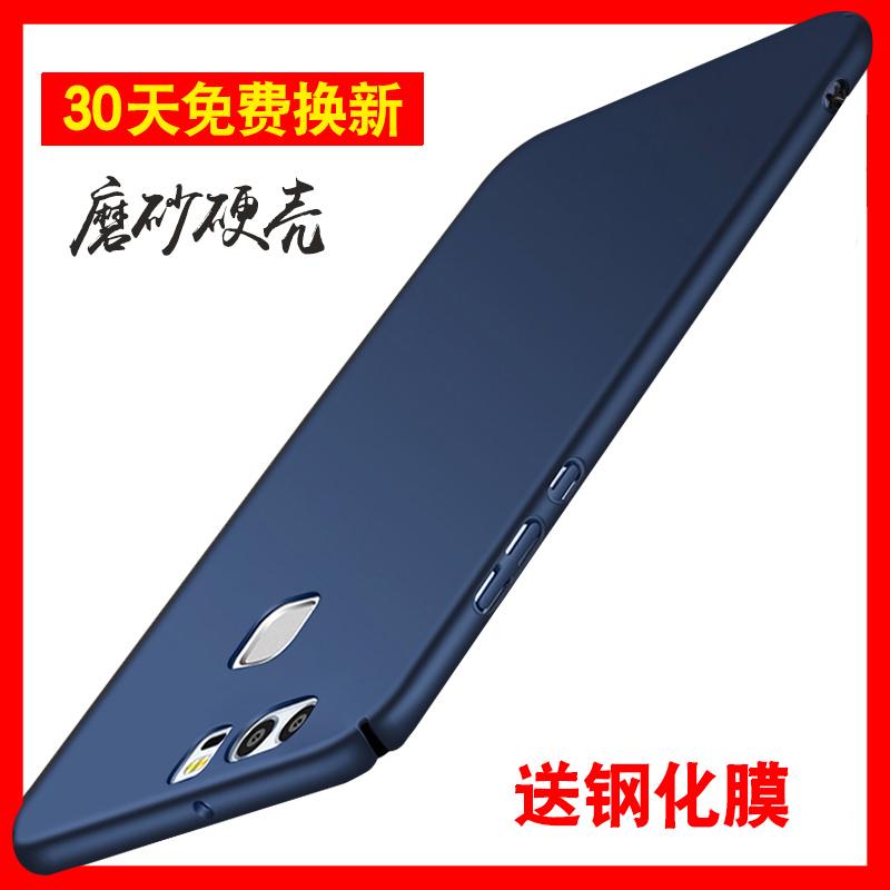 宾丽 华为p9手机壳挂绳超薄防摔p9 plus手机保护套磨砂硬壳全包边