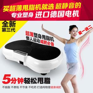 超薄型动派塑身机 健身减肥器材机器有氧运动机 抖抖机震动甩脂机