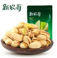 【新农哥】坚果休闲零食原味无漂白美国开心果168gx3袋